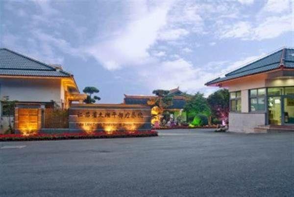 江苏省太湖干部疗养院体检中心