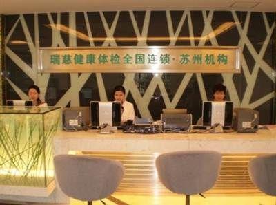 苏州瑞慈体检中心(高新区分院)