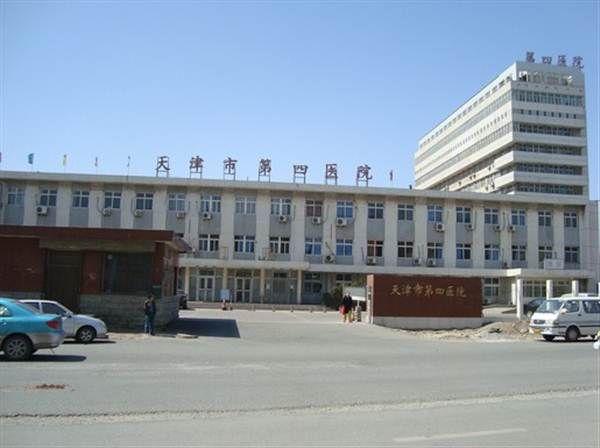 天津市第四医院体检中心