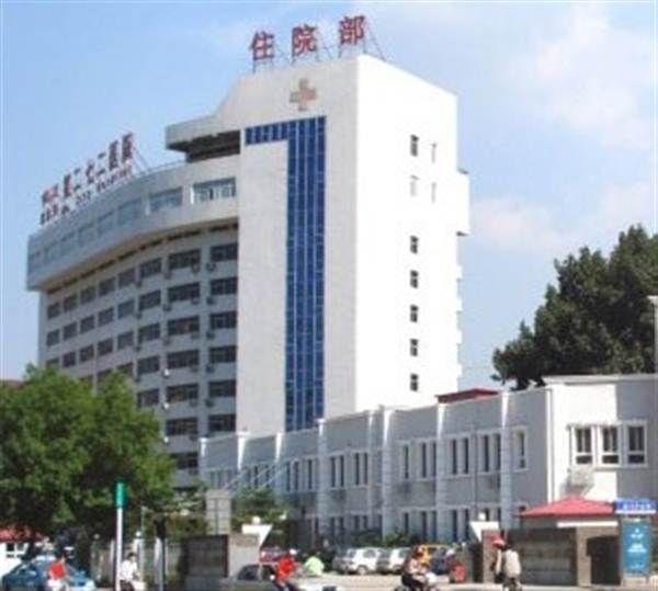 中国人民解放军第二七二(272)医院体检中心