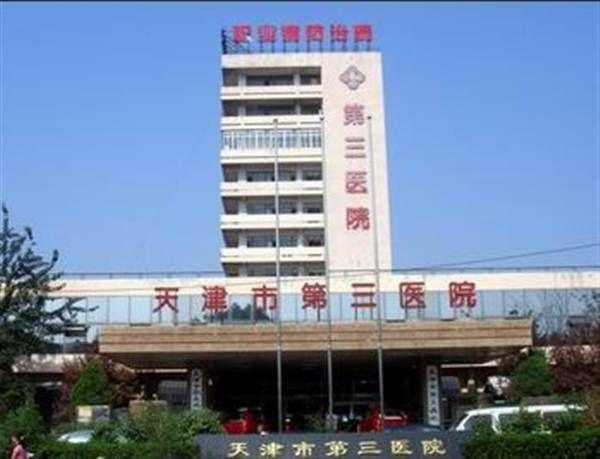 天津市第三医院(天津市第三中心医院分院)体检中心