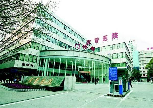 武警湖北总队医院体检中心