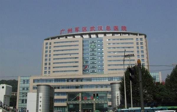 中国人民解放军广州军区武汉总医院体检中心