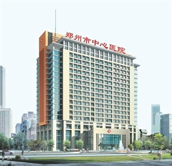 郑州大学附属郑州中心医院(郑州市中心医院)体检中心