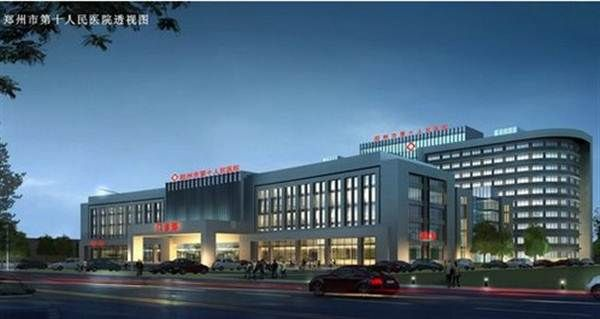 郑州市第十人民医院体检中心