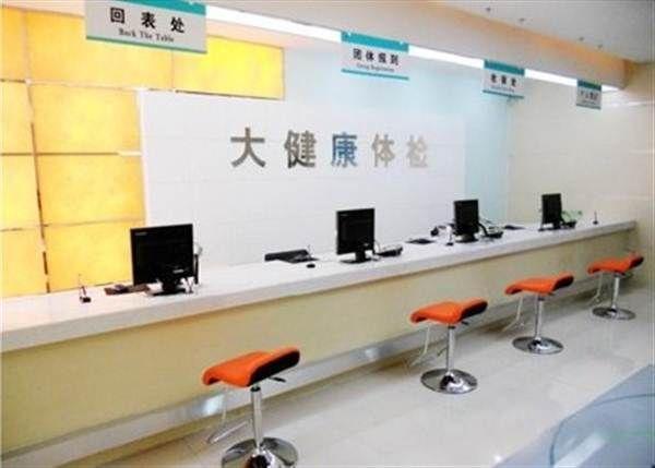 昆山美年大健康体检中心(总院)