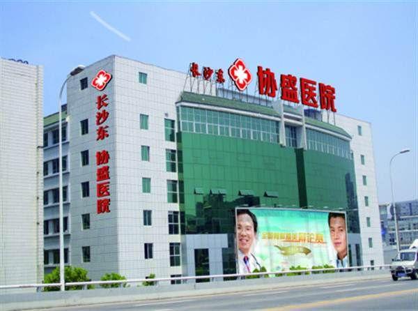 长沙协盛医院体检中心