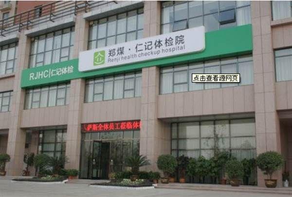 郑州郑煤仁记体检院体检中心(爱康国宾)