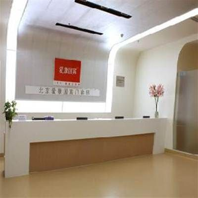 北京爱康国宾体检中心(丽都分院)
