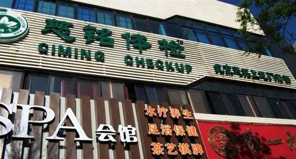 北京慈铭体检中心(上地分院)