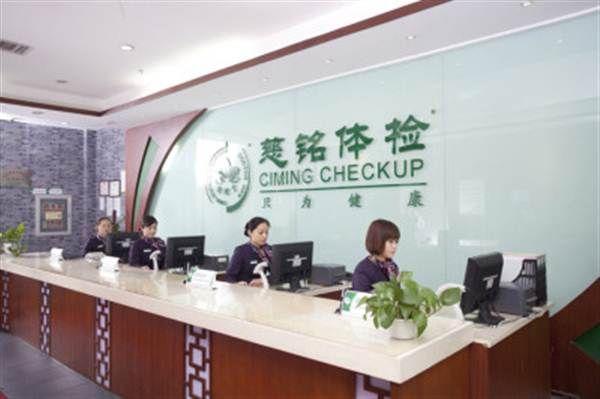 北京慈铭体检中心(亚运村分院)