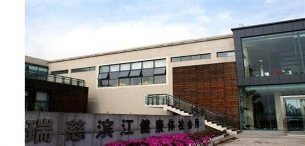 瑞慈体检中心(南通星湖大道分院)