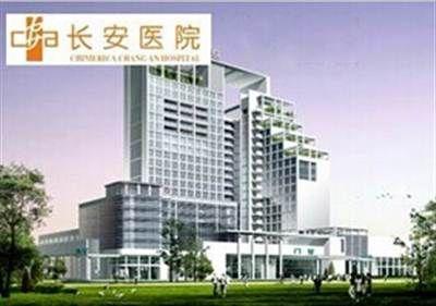 西安长安医院PETCT体检中心