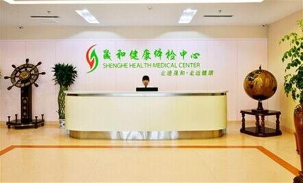 哈尔滨晟和健康体检中心