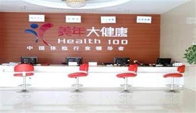 合肥美年大健康体检中心(天鹅湖分院)