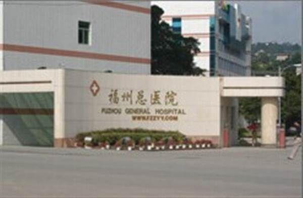 南京军区福州总医院健康体检中心