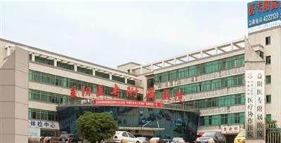 益阳医专附属医院(益阳市第六人民医院)体检中心