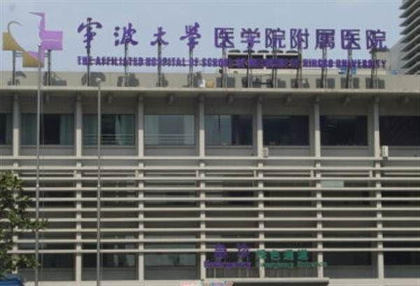 宁波大学医学院附属医院健康体检中心