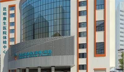 昆明康生医院体检中心