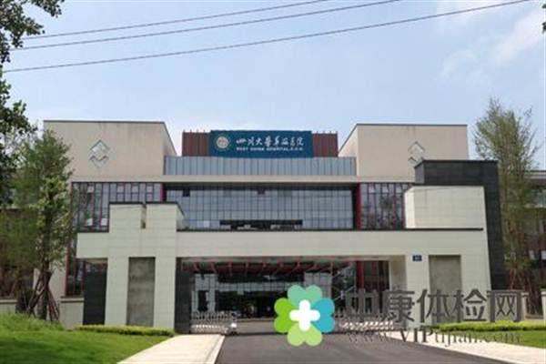 四川大学华西医院温江院区健康管理中心