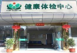 福建省煤矿中心医院健康体检中心