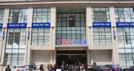 中山美年大健康体检中心