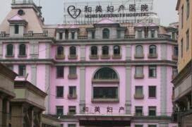 黑龙江和美妇产医院体检中心