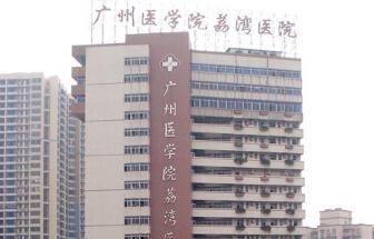 广州医科大学附属第三医院荔湾医院体检中心