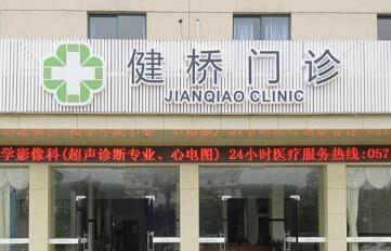 杭州下沙健桥中西医结合门诊部体检中心