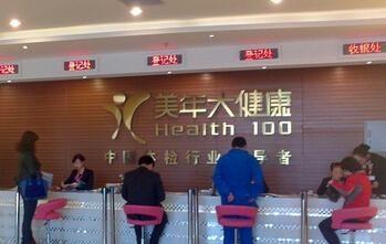 杭州美年大健康体检中心(西溪分院)
