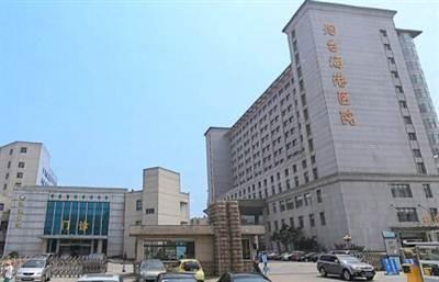 烟台海港医院体检中心
