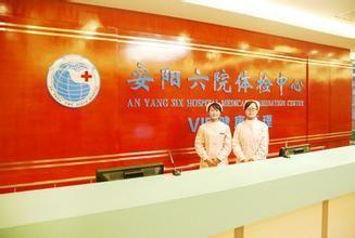 安阳市第六人民医院体检中心
