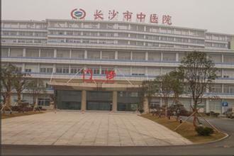 长沙市中医医院体检中心