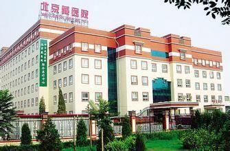 北京藏医院体检中心