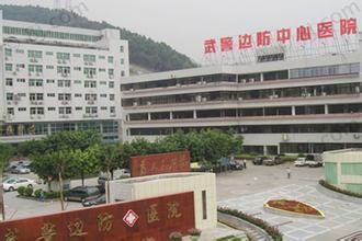 深圳武警边防医院PETCT体检中心