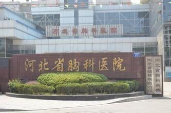 河北省胸科医院体检中心