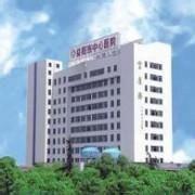 益阳市中医院体检中心