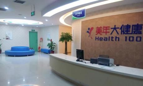 台州美年大健康体检中心(临海分院)