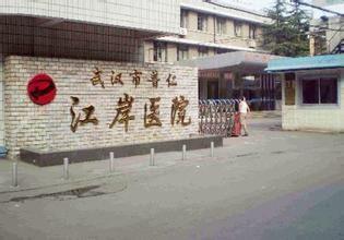 武汉市普仁江岸医院体检科