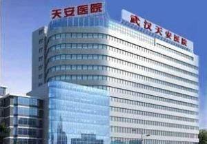 武汉天安医院体检科