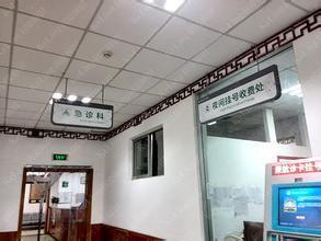四川省第二中医医院体检中心