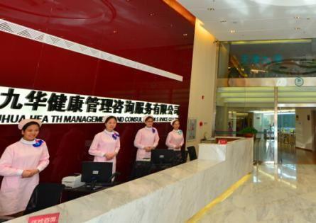 天津九华体检中心(今晚报分部)
