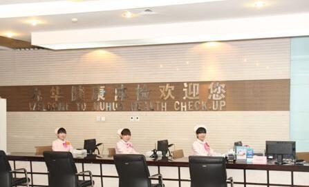 天津九华体检中心(新开路分部)