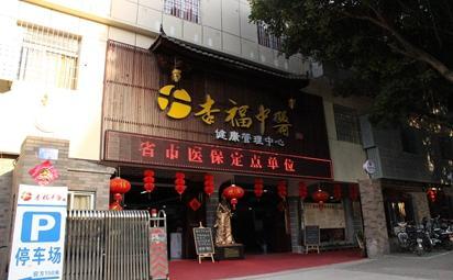福州杏福中医体检中心
