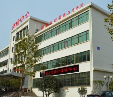 国家物质储备局青岛疗养院健康体检中心