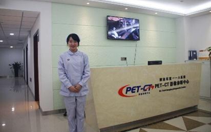 解放军第一一八医院(温州118医院)体检中心PET-CT影像诊断中心