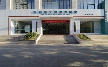 郑州蓝天健康体检中心(商城路分院)
