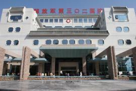 中国人民解放军第302医院体检中心