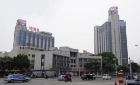 中国人民解放军第101医院(无锡市太湖医院)体检中心