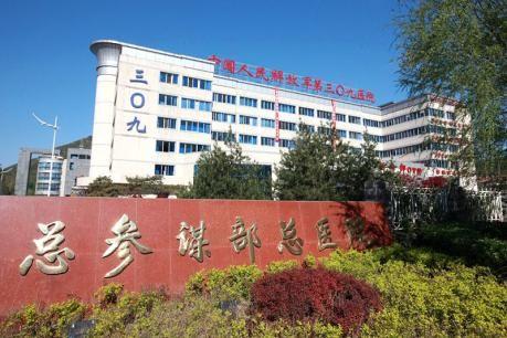 北京市总参谋部总医院(309医院)PETCT体检中心